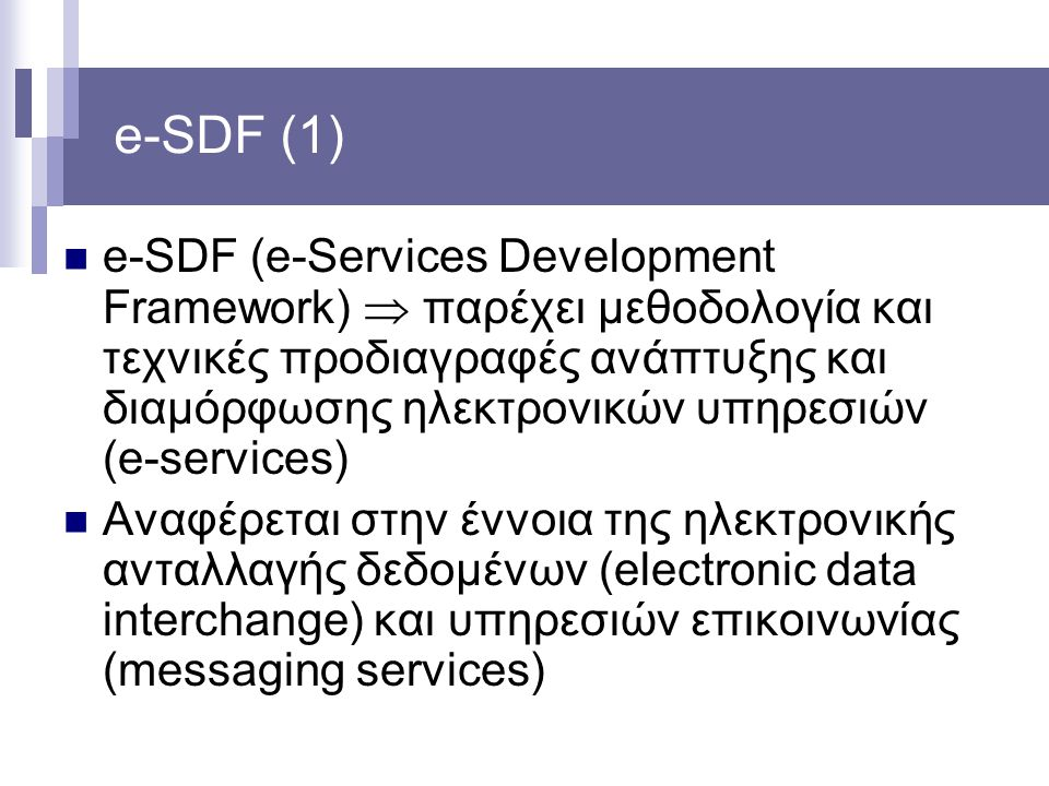 e-SDF (1)