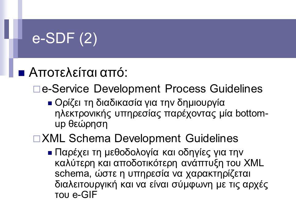 e-SDF (2) Αποτελείται από: e-Service Development Process Guidelines