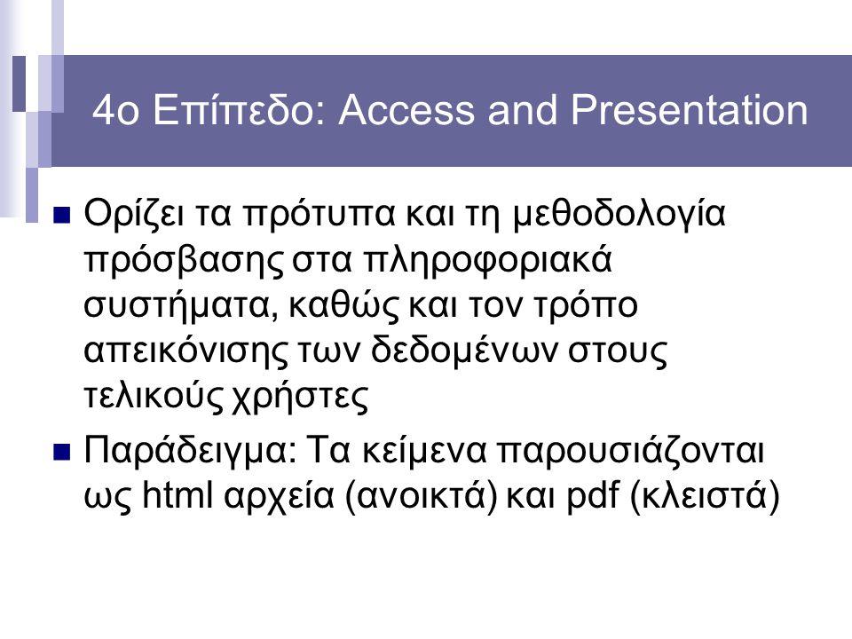 4ο Επίπεδο: Access and Presentation