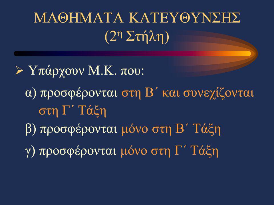 ΜΑΘΗΜΑΤΑ ΚΑΤΕΥΘΥΝΣΗΣ (2η Στήλη)