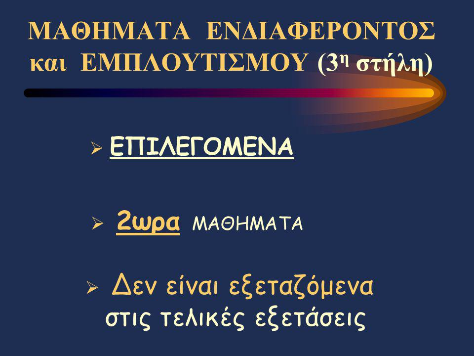 ΜΑΘΗΜΑΤΑ ΕΝΔΙΑΦΕΡΟΝΤΟΣ και ΕΜΠΛΟΥΤΙΣΜΟΥ (3η στήλη)