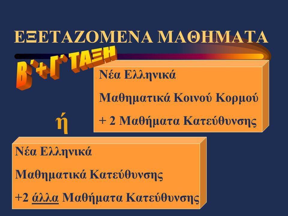 ΕΞΕΤΑΖΟΜΕΝΑ ΜΑΘΗΜΑΤΑ ή Β΄+ Γ΄ ΤΑΞΗ Νέα Ελληνικά