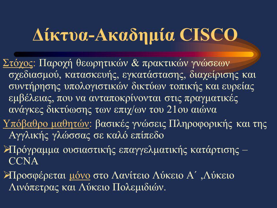 Δίκτυα-Ακαδημία CISCO