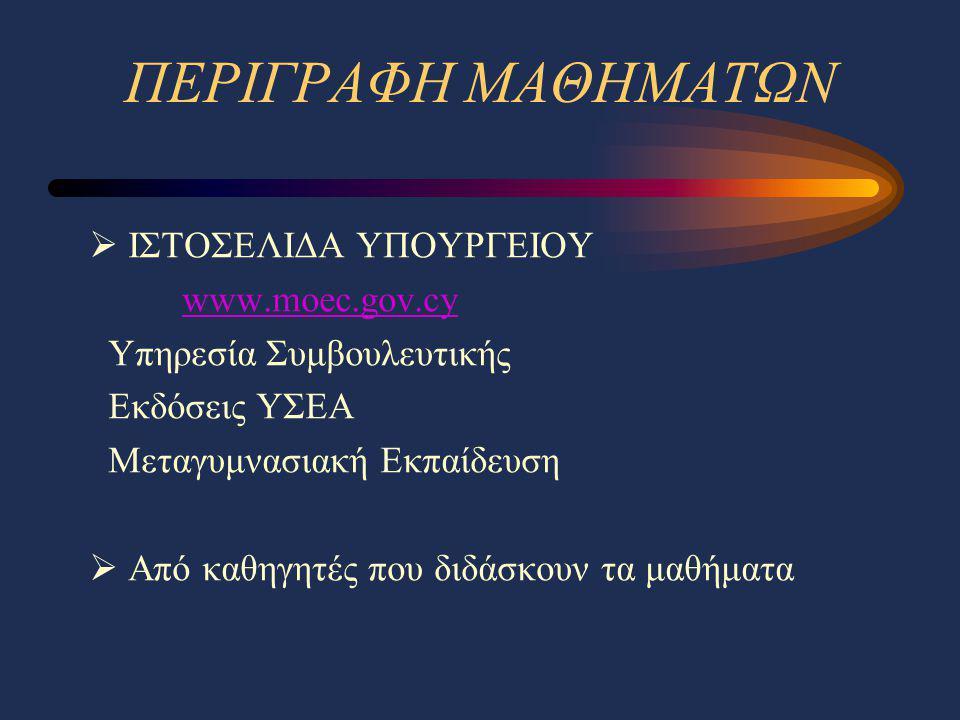 ΠΕΡΙΓΡΑΦΗ ΜΑΘΗΜΑΤΩΝ  ΙΣΤΟΣΕΛΙΔΑ ΥΠΟΥΡΓΕΙΟΥ www.moec.gov.cy