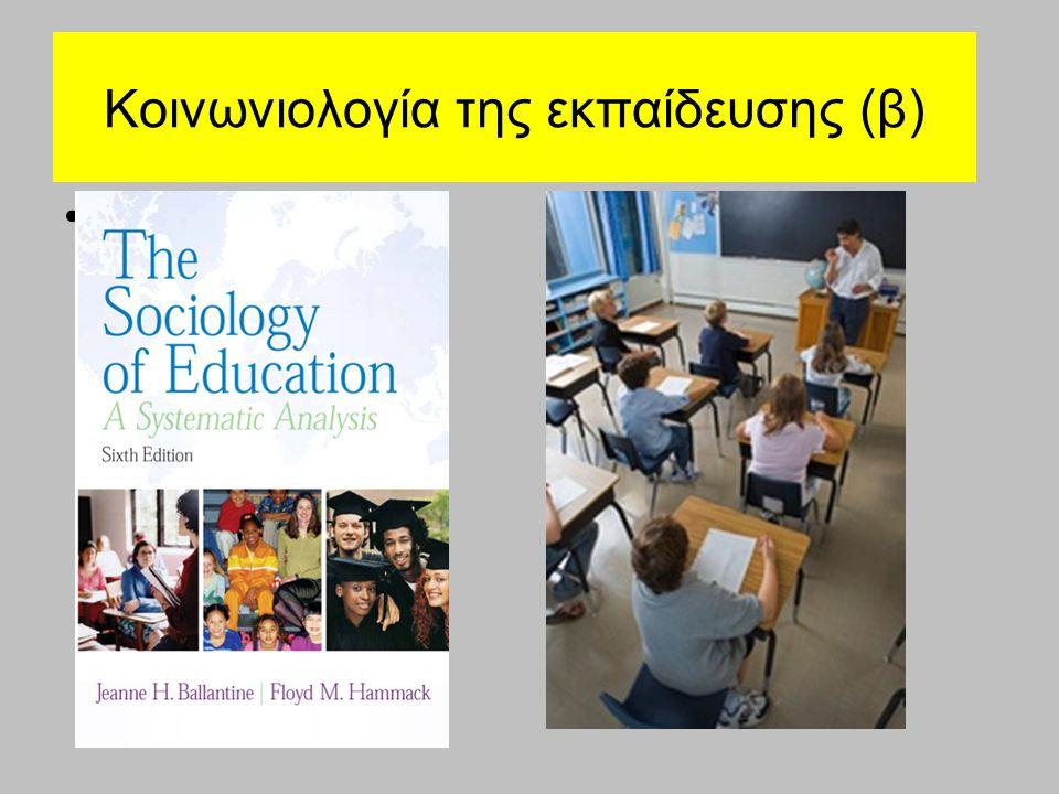 Κοινωνιολογία της εκπαίδευσης (β)