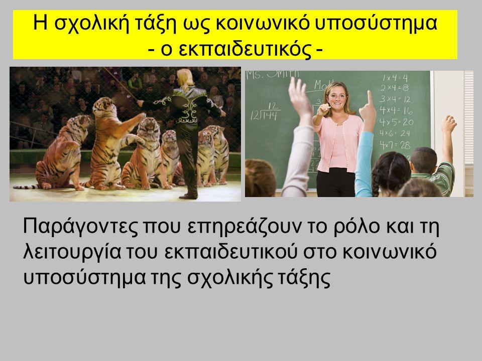 Η σχολική τάξη ως κοινωνικό υποσύστημα - ο εκπαιδευτικός -