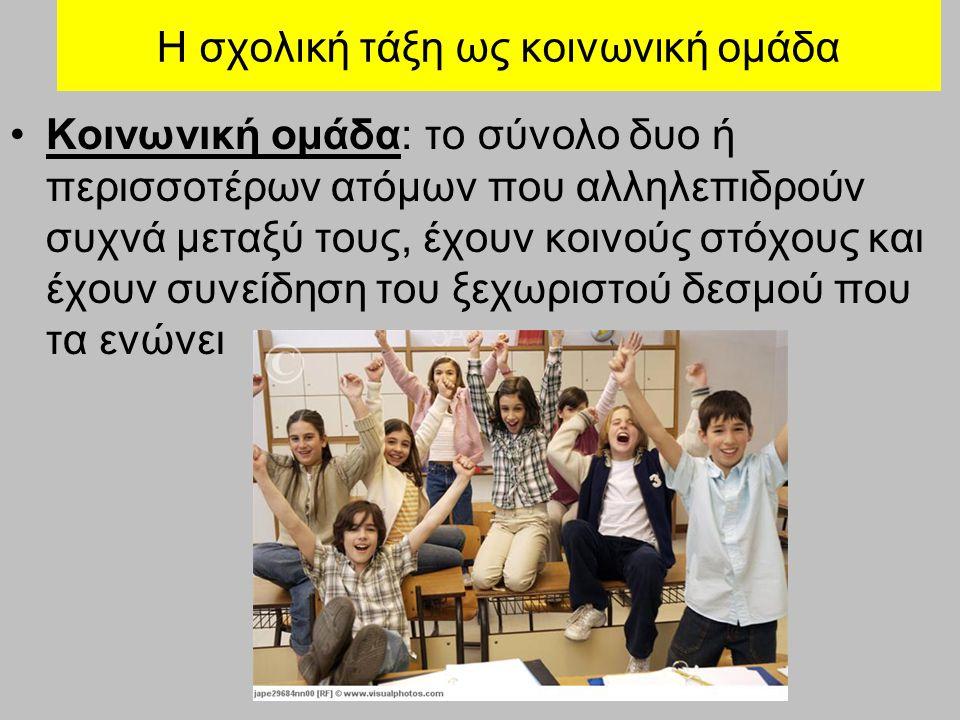 Η σχολική τάξη ως κοινωνική ομάδα