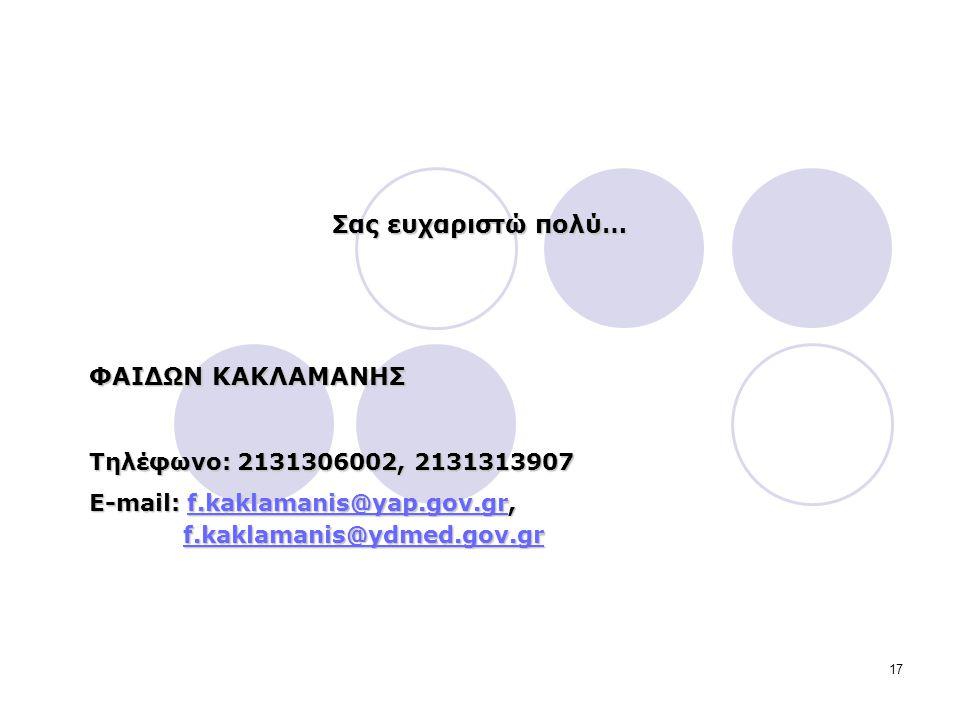 Σας ευχαριστώ πολύ… ΦΑΙΔΩΝ ΚΑΚΛΑΜΑΝΗΣ Τηλέφωνο: 2131306002, 2131313907