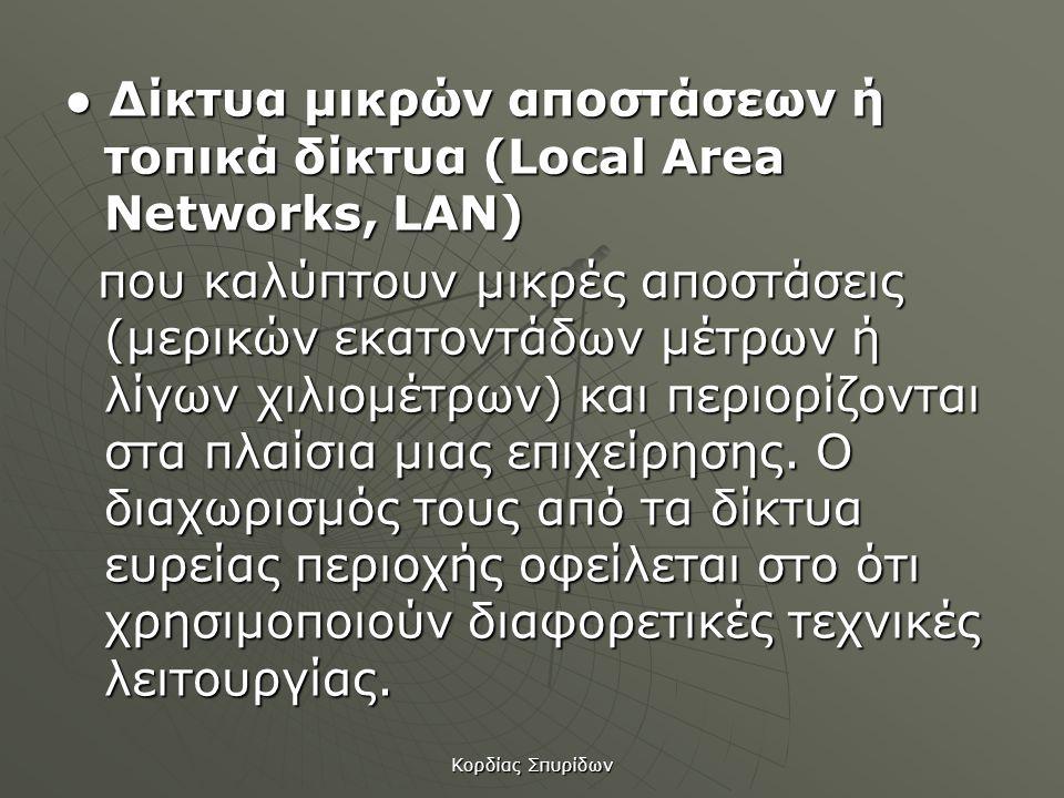 ● Δίκτυα μικρών αποστάσεων ή τοπικά δίκτυα (Local Area Networks, LAN)