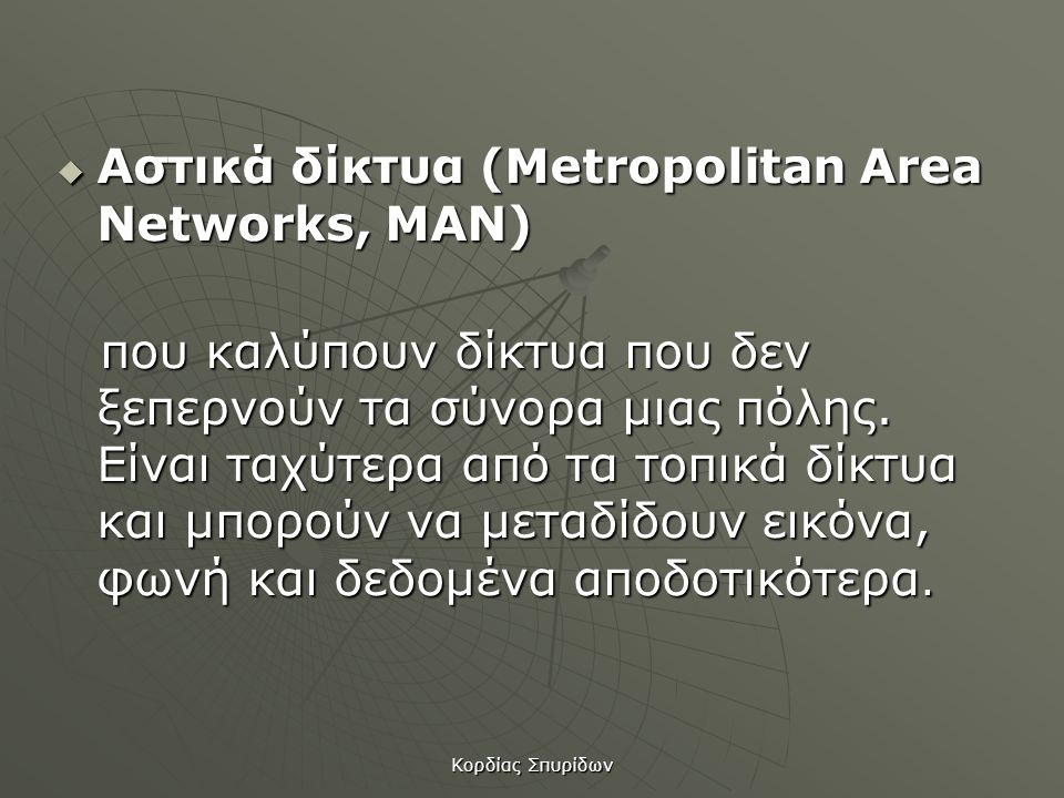 Αστικά δίκτυα (Metropolitan Area Networks, MAN)