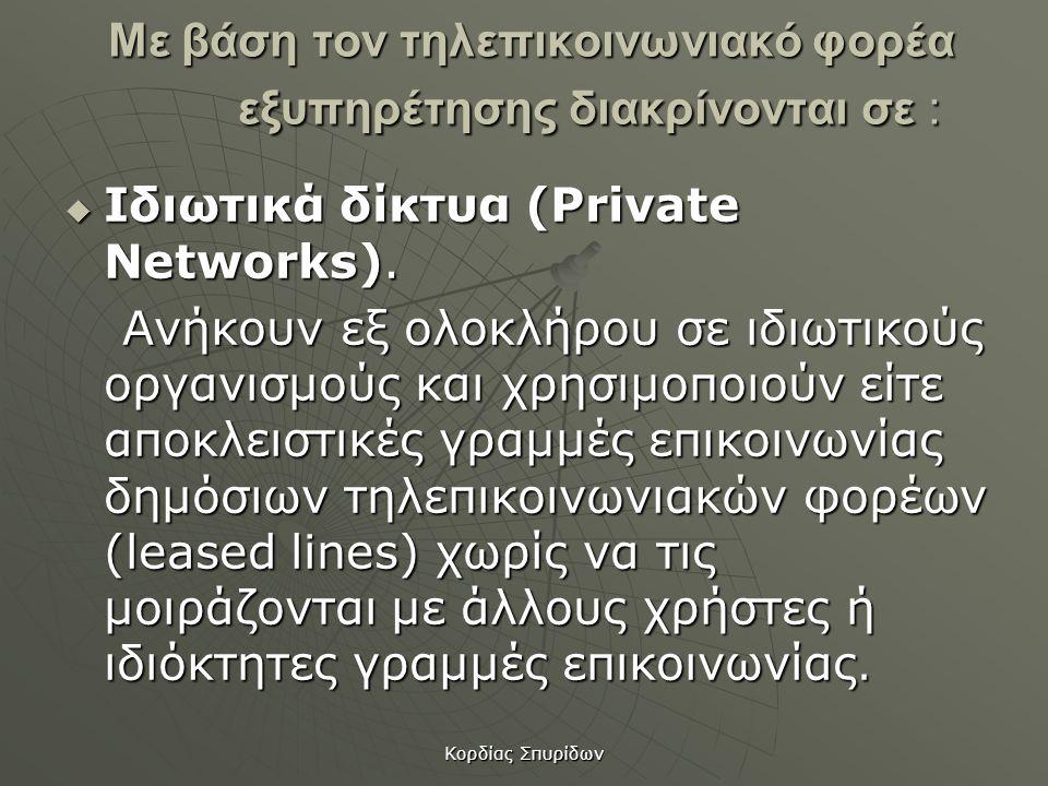 Με βάση τον τηλεπικοινωνιακό φορέα εξυπηρέτησης διακρίνονται σε :