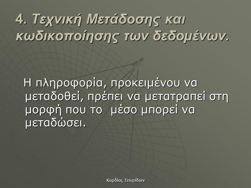 4. Τεχνική Μετάδοσης και κωδικοποίησης των δεδοµένων.
