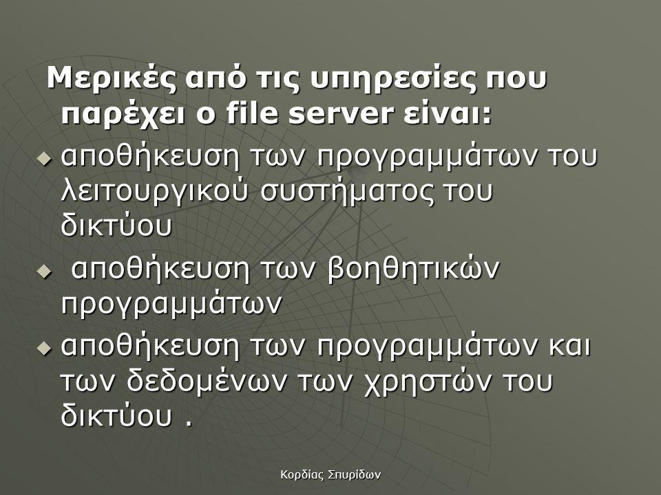 Μερικές από τις υπηρεσίες που παρέχει ο file server είναι: