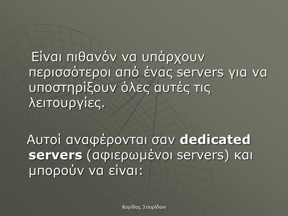 Είναι πιθανόν να υπάρχουν περισσότεροι από ένας servers για να υποστηρίξουν όλες αυτές τις λειτουργίες.