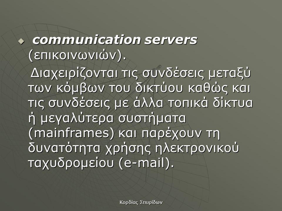 communication servers (επικοινωνιών).
