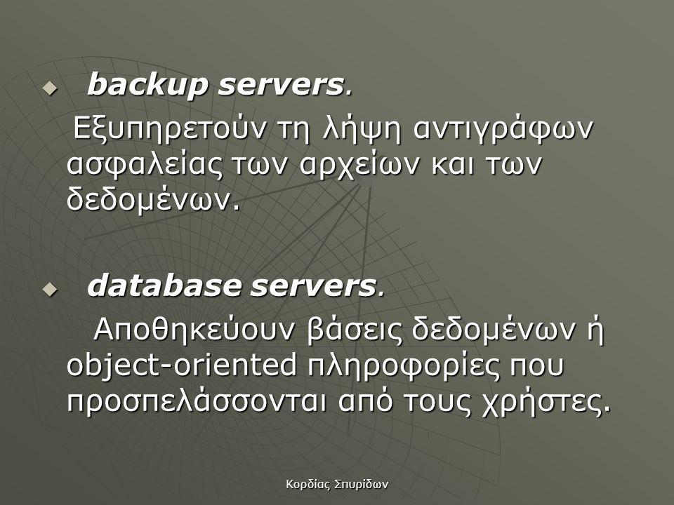 backup servers. Εξυπηρετούν τη λήψη αντιγράφων ασφαλείας των αρχείων και των δεδοµένων. database servers.