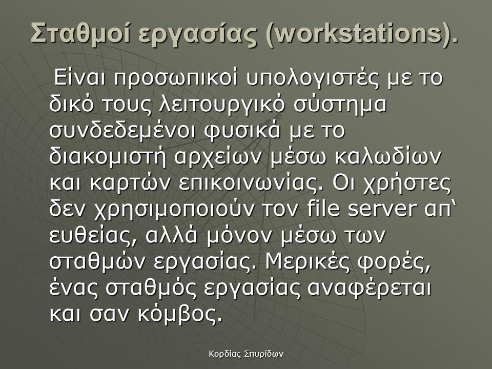 Σταθµοί εργασίας (workstations).
