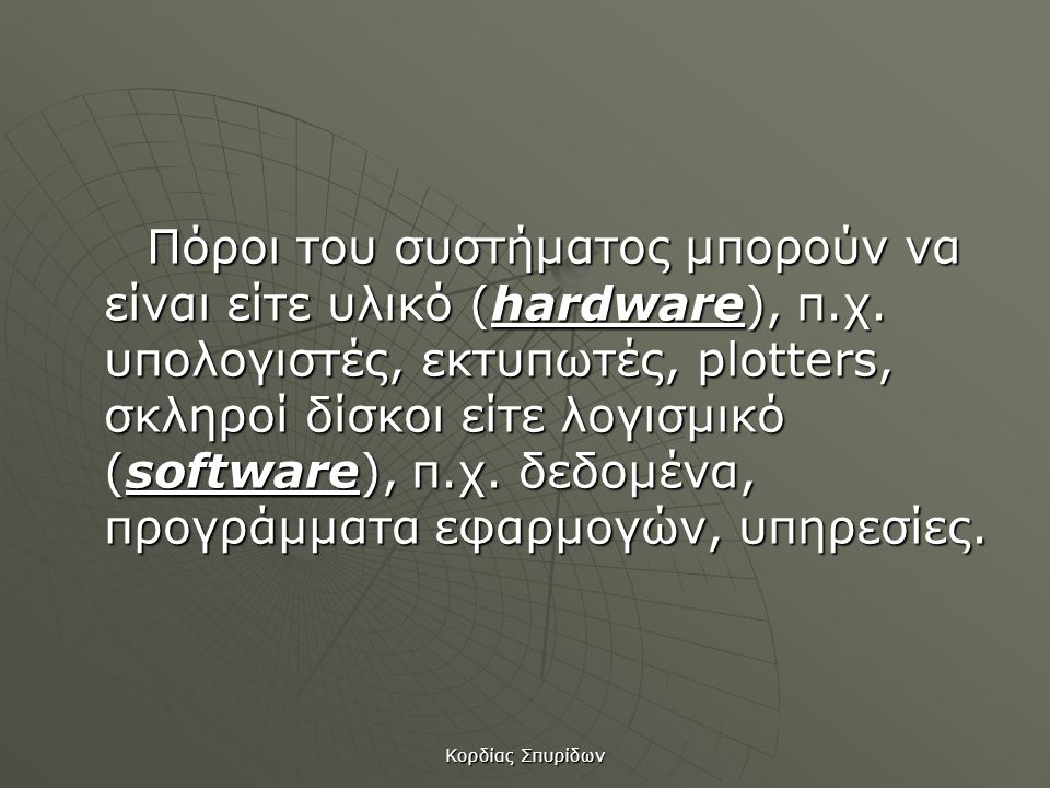 Πόροι του συστήµατος μπορούν να είναι είτε υλικό (hardware), π. χ