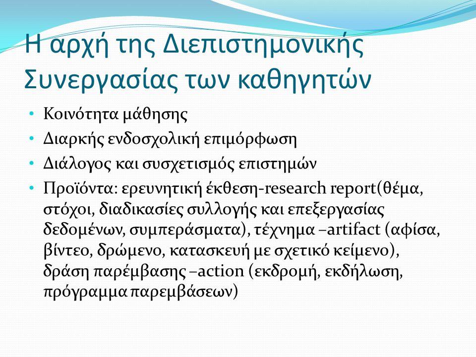 Η αρχή της Διεπιστημονικής Συνεργασίας των καθηγητών