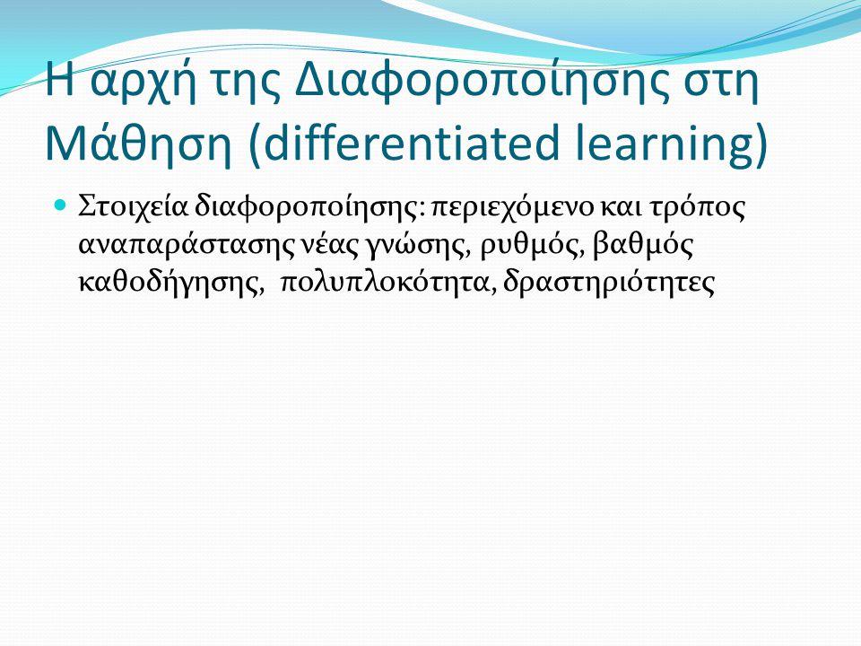 Η αρχή της Διαφοροποίησης στη Μάθηση (differentiated learning)