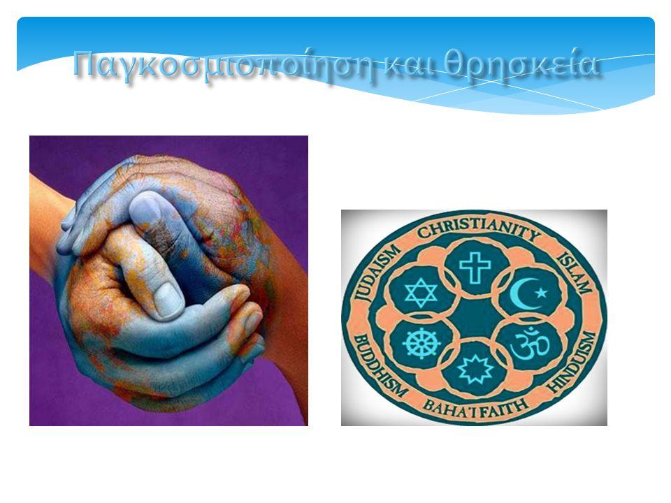 Παγκοσμιοποίηση και θρησκεία