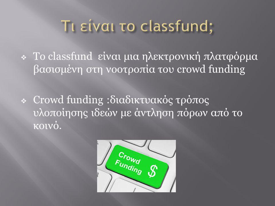 Τι είναι το classfund; To classfund είναι μια ηλεκτρονική πλατφόρμα βασισμένη στη νοοτροπία του crowd funding.
