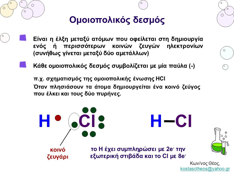 το Η έχει συμπληρώσει με 2e- την εξωτερική στιβάδα και το Cl με 8e-