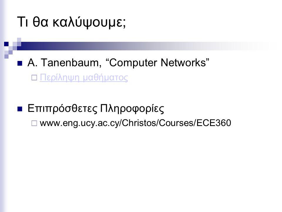 Τι θα καλύψουμε; A. Tanenbaum, Computer Networks