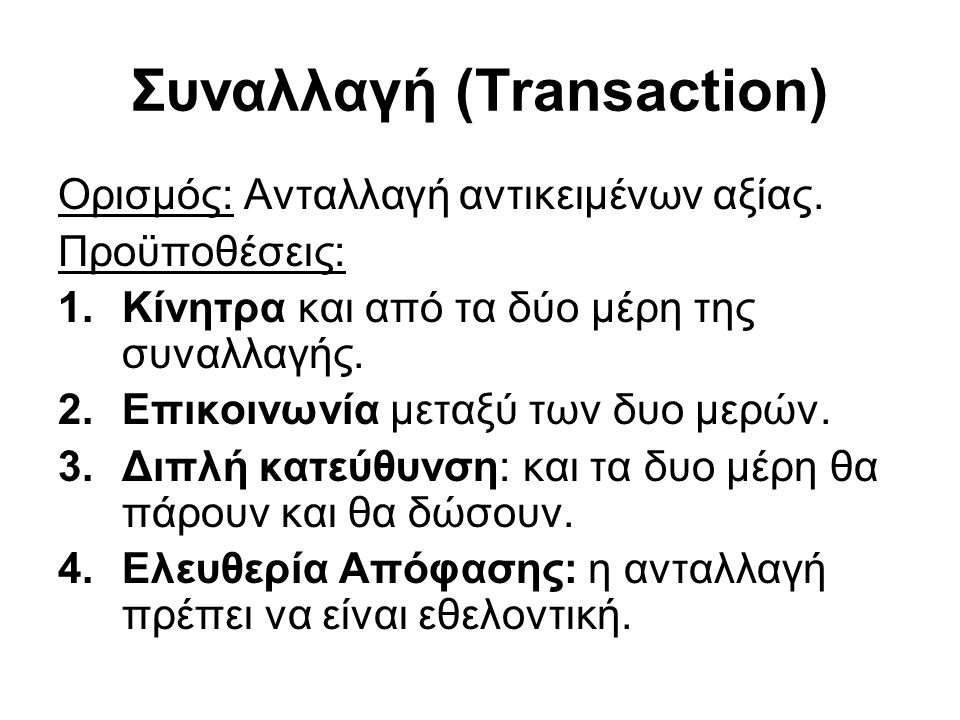 Συναλλαγή (Transaction)