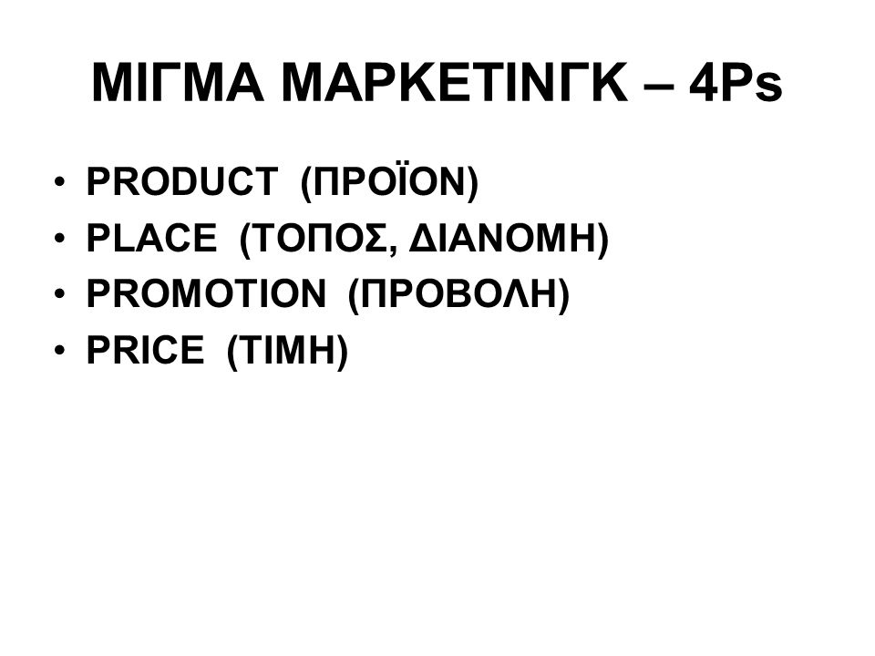 ΜΙΓΜΑ ΜΑΡΚΕΤΙΝΓΚ – 4Ps PRODUCT (ΠΡΟΪΟΝ) PLACE (ΤΟΠΟΣ, ΔΙΑΝΟΜΗ)