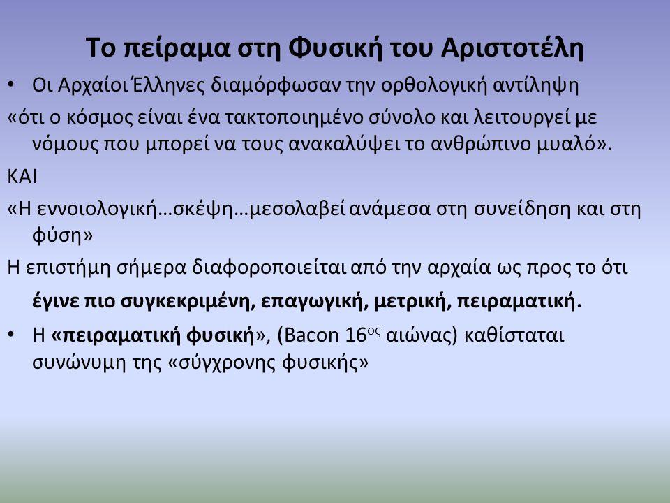 Τo πείραμα στη Φυσική του Αριστοτέλη