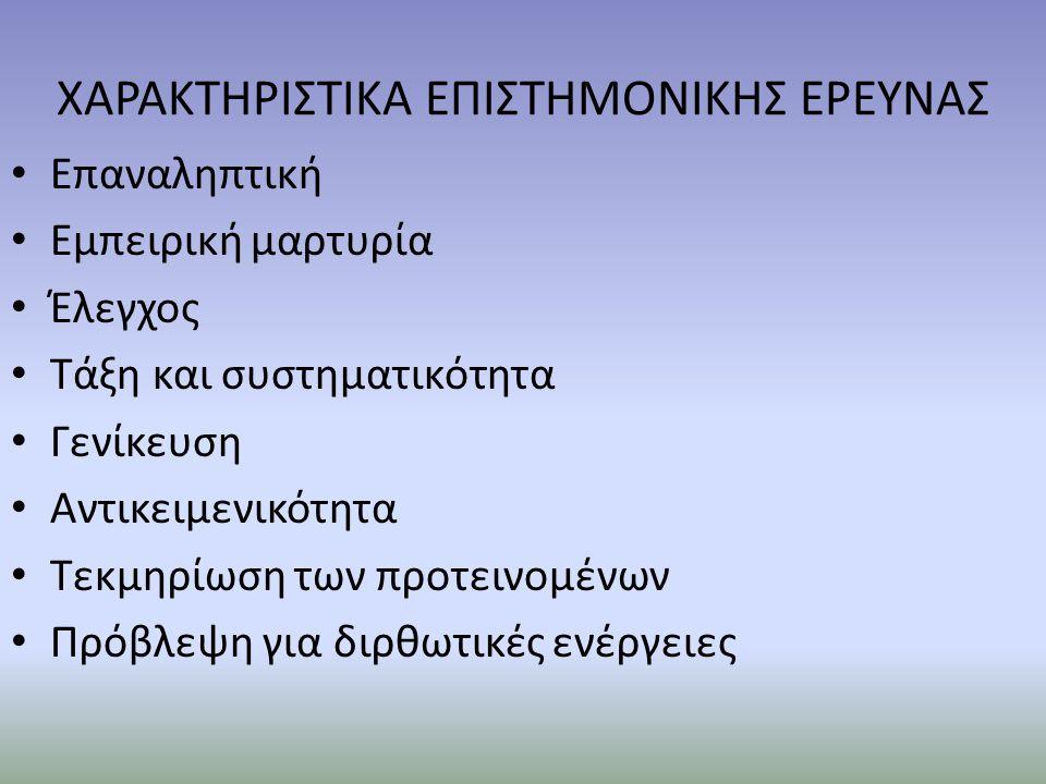 ΧΑΡΑΚΤΗΡΙΣΤΙΚΑ ΕΠΙΣΤΗΜΟΝΙΚΗΣ ΕΡΕΥΝΑΣ