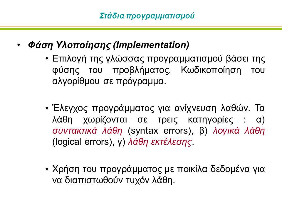 Φάση Υλοποίησης (Implementation)