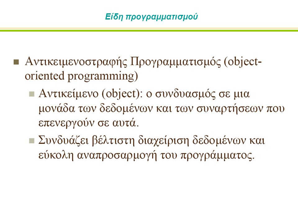 Είδη προγραμματισμού