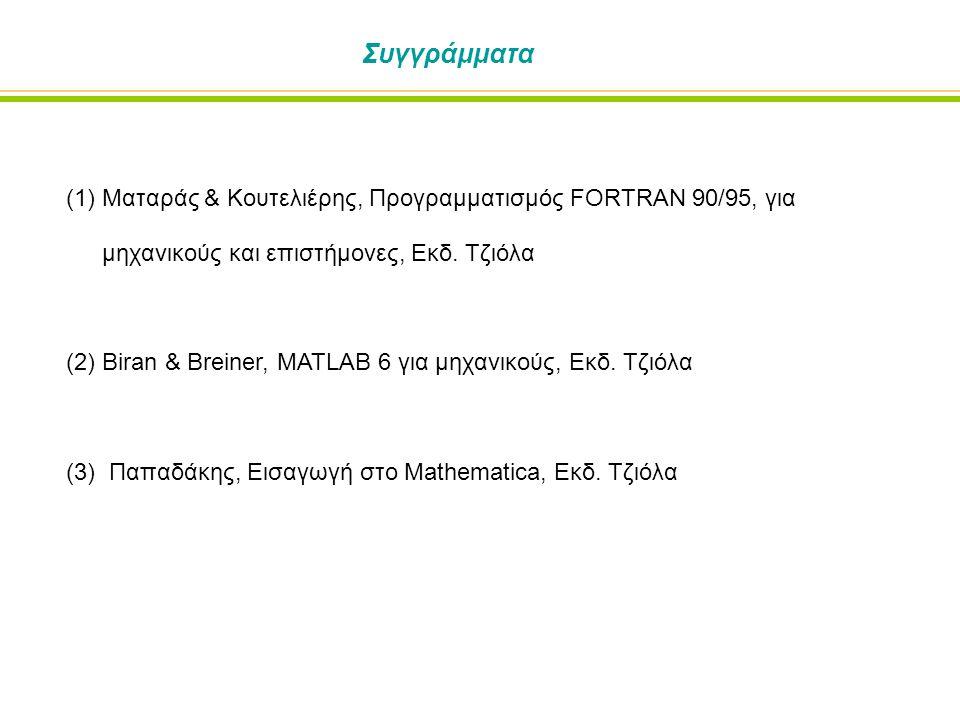 Συγγράμματα Ματαράς & Κουτελιέρης, Προγραμματισμός FORTRAN 90/95, για μηχανικούς και επιστήμονες, Εκδ. Τζιόλα.