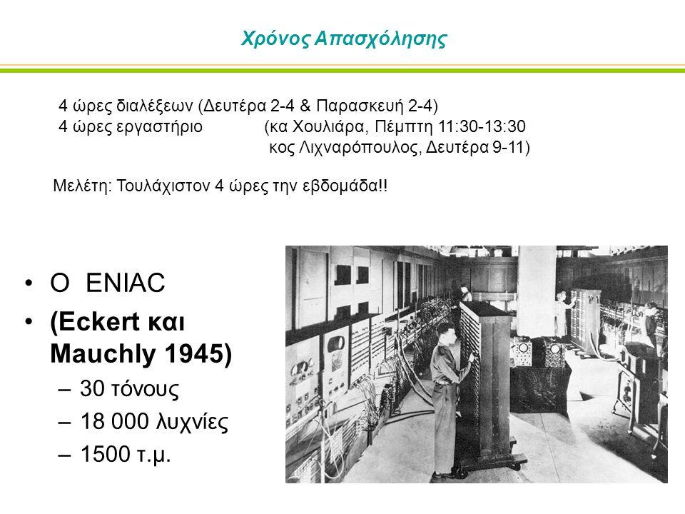Ο ENIAC (Eckert και Mauchly 1945) 30 τόνους 18 000 λυχνίες 1500 τ.μ.