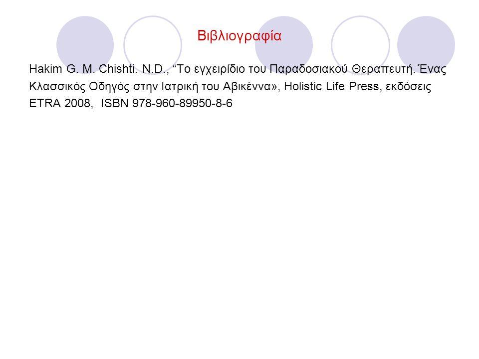 Βιβλιογραφία Hakim G. M. Chishti. N.D., Το εγχειρίδιο του Παραδοσιακού Θεραπευτή. Ένας.