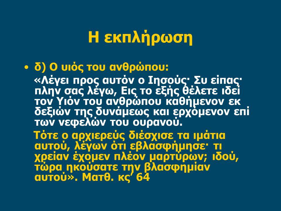 Η εκπλήρωση δ) Ο υιός του ανθρώπου: