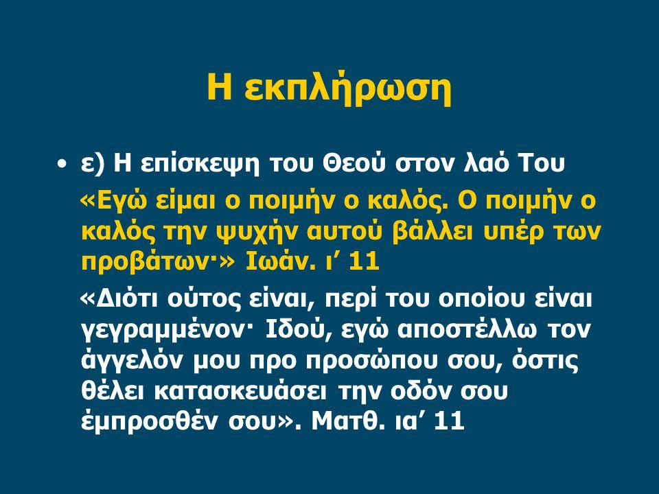 Η εκπλήρωση ε) Η επίσκεψη του Θεού στον λαό Του