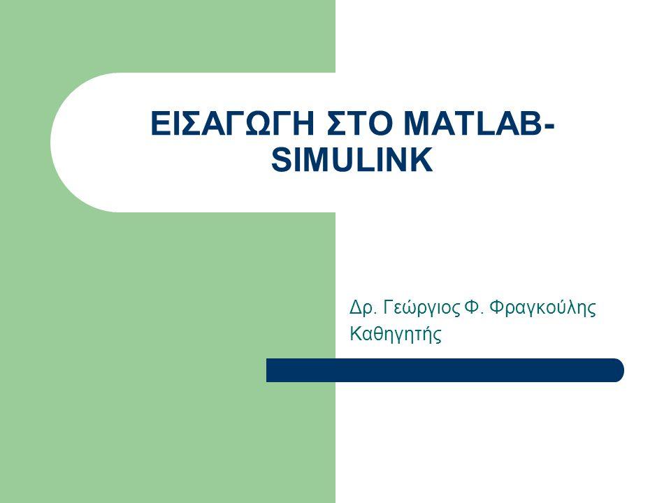 ΕΙΣΑΓΩΓΗ ΣΤΟ MATLAB-SIMULINK