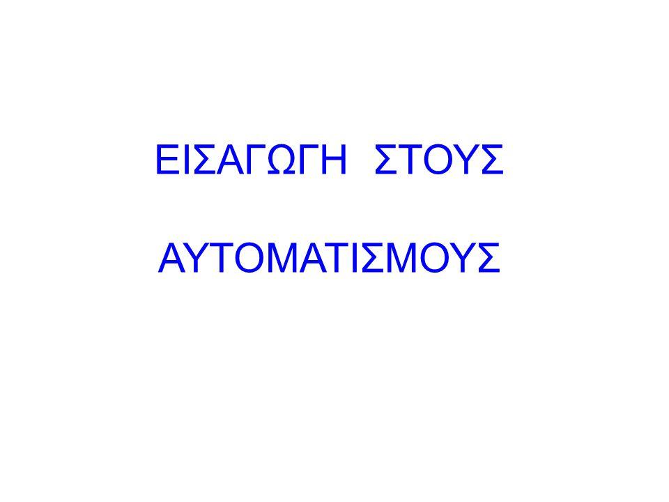ΕΙΣΑΓΩΓΗ ΣΤΟΥΣ ΑΥΤΟΜΑΤΙΣΜΟΥΣ