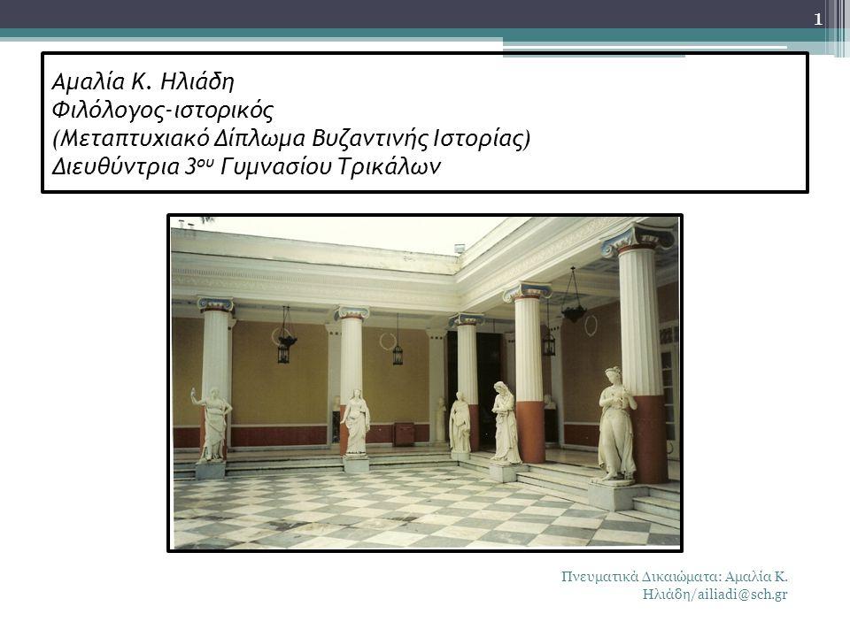 Αμαλία Κ. Ηλιάδη Φιλόλογος-ιστορικός (Μεταπτυχιακό Δίπλωμα Βυζαντινής Ιστορίας) Διευθύντρια 3ου Γυμνασίου Τρικάλων