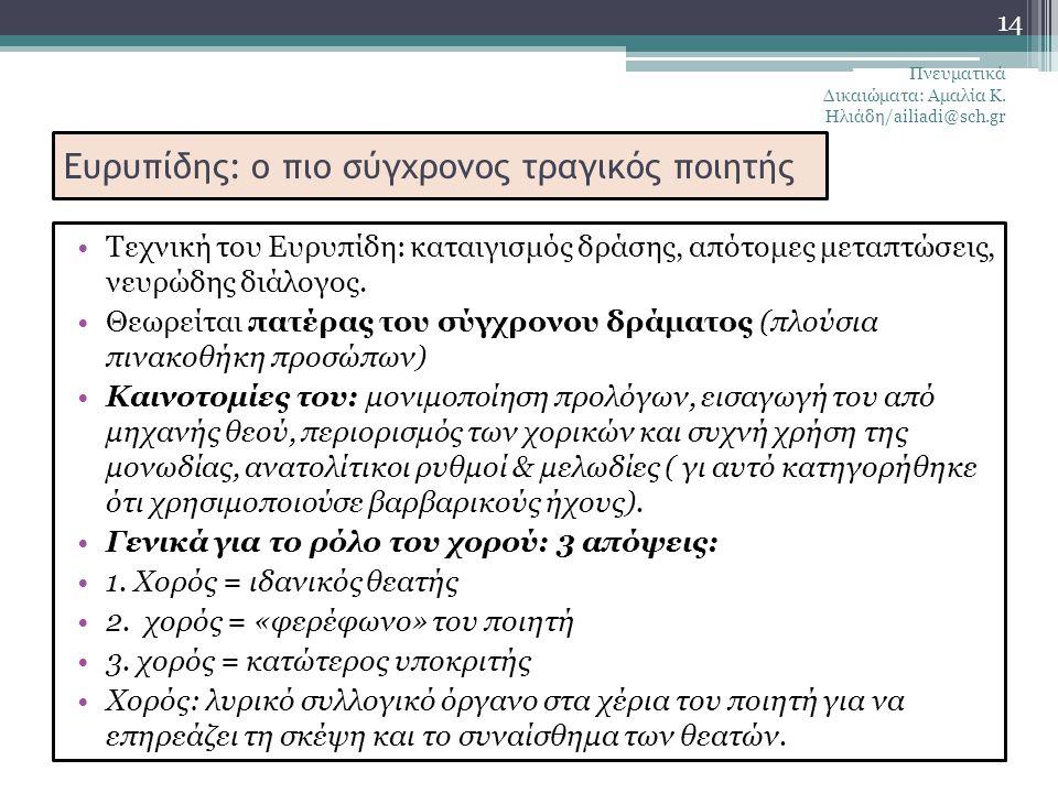 Ευρυπίδης: ο πιο σύγχρονος τραγικός ποιητής