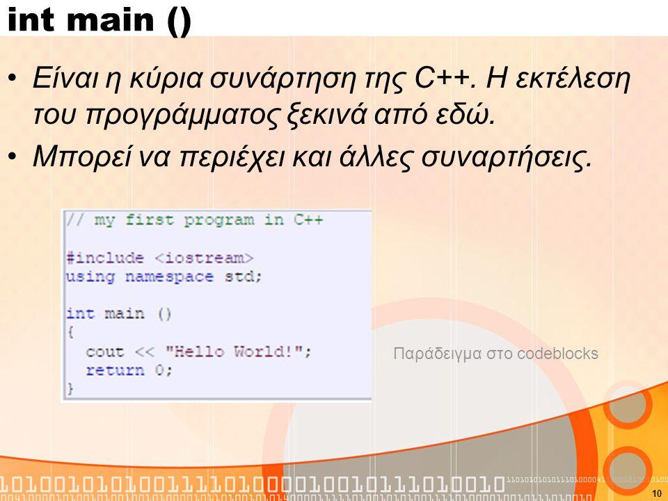 int main () Είναι η κύρια συνάρτηση της C++. Η εκτέλεση του προγράμματος ξεκινά από εδώ. Μπορεί να περιέχει και άλλες συναρτήσεις.