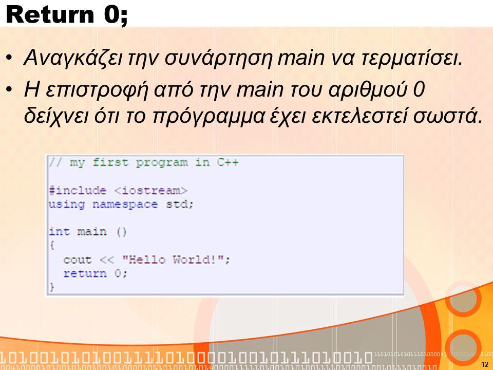 Return 0; Αναγκάζει την συνάρτηση main να τερματίσει.