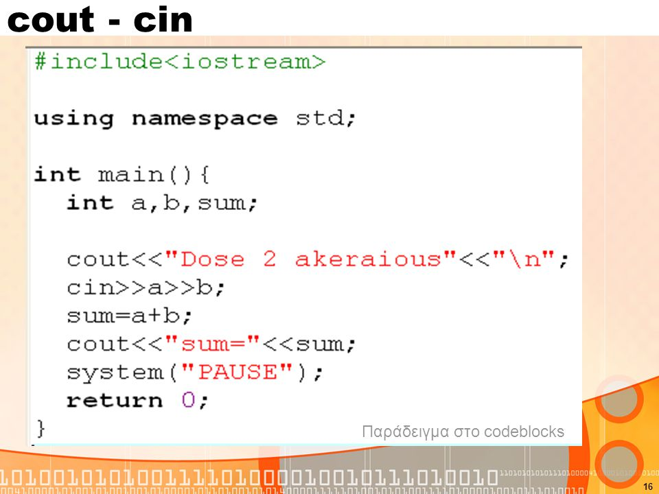 cout - cin Παράδειγμα στο codeblocks