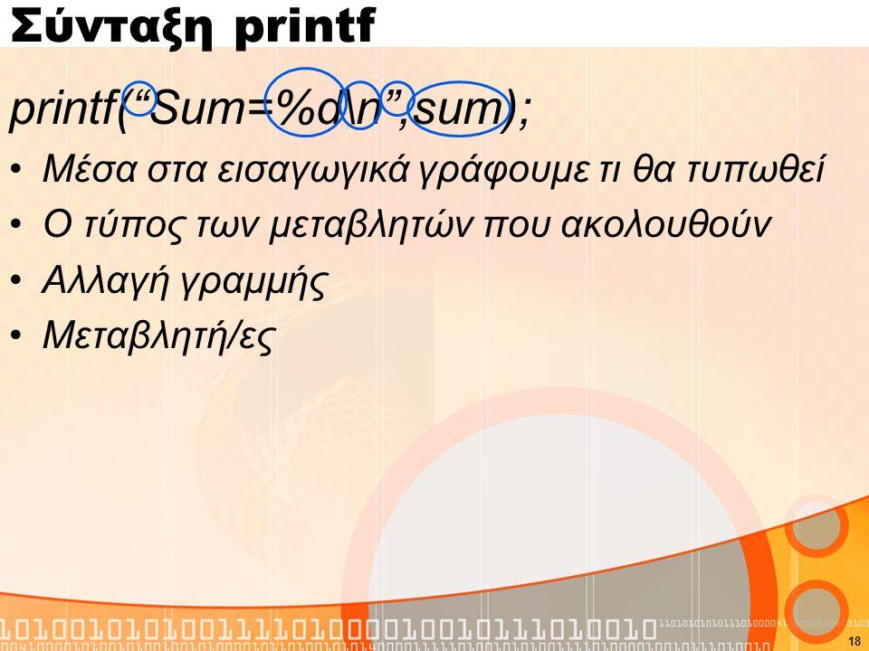 printf( Sum=%d\n ,sum);