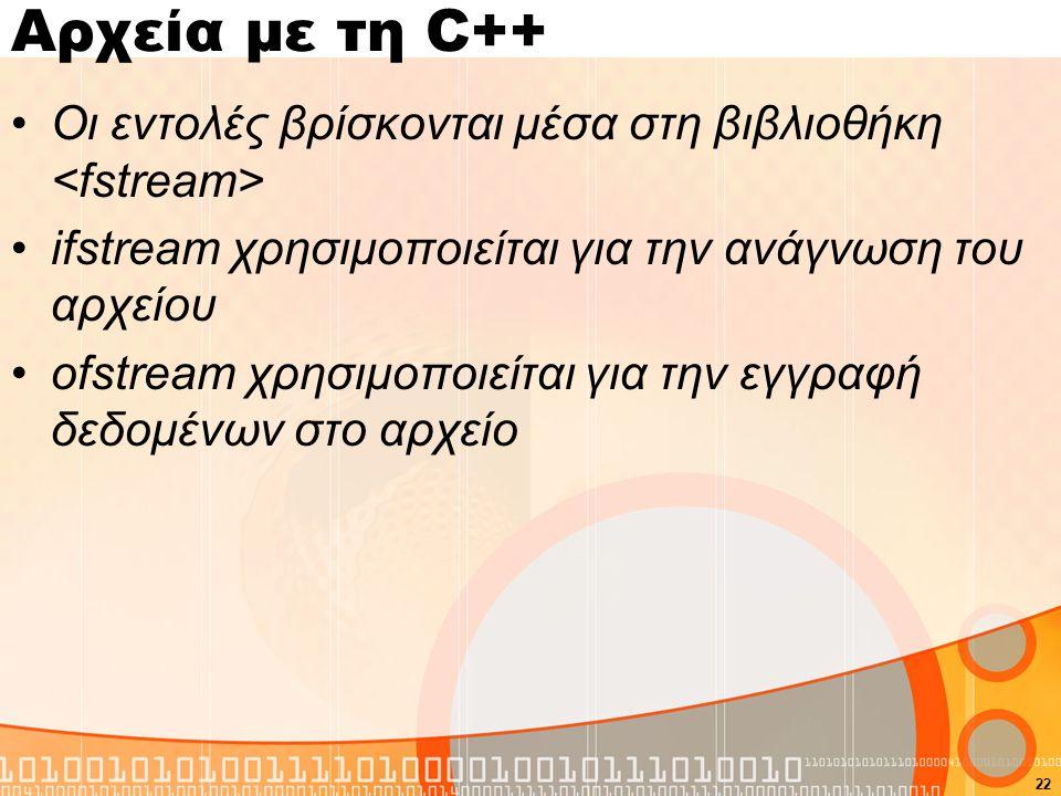 Αρχεία με τη C++ Οι εντολές βρίσκονται μέσα στη βιβλιοθήκη <fstream> ifstream χρησιμοποιείται για την ανάγνωση του αρχείου.