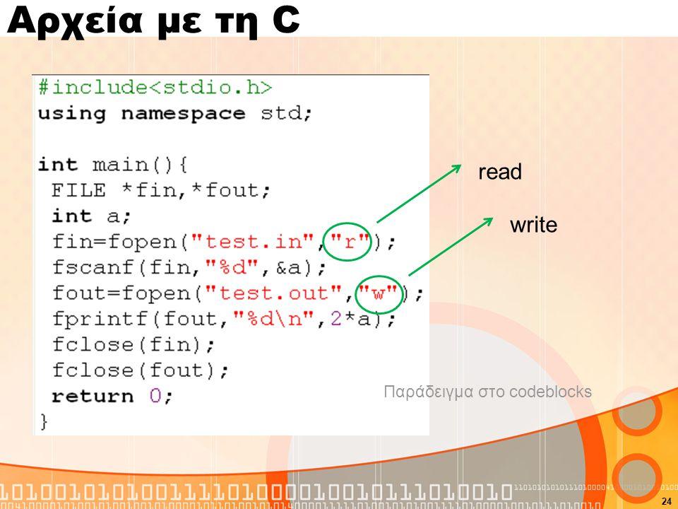 Αρχεία με τη C read write Παράδειγμα στο codeblocks