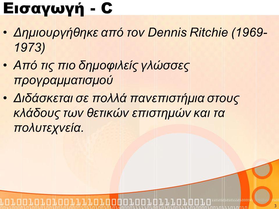 Εισαγωγή - C Δημιουργήθηκε από τον Dennis Ritchie (1969-1973)